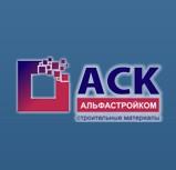 ООО «АльфаСтройКом»
